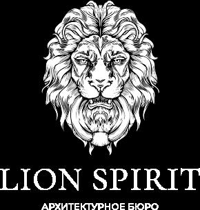 Lion Spirit | Архитектурное бюро
